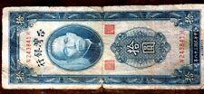 BANK OF TAIWAN 1949 TEN YUAN CIRCULATED