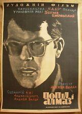 1965 Soviet Original MOVIE Poster Ashes and Diamonds Wajda Cybulski Polish film