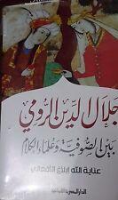 جلال الدين الرومى بين الصوفية و علماء الكلام--- Galal din roomi