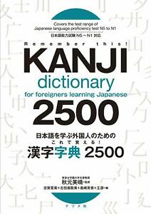Kanji Dictionary for Foreigners Learning Japanese 2500 N5 to N1 Natsume 2019