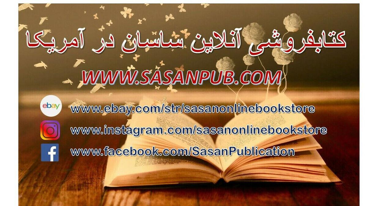 Sasan Online Bookstore in USA