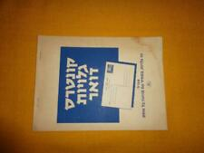 ISRAEL POSTAL CARD BOOKLET W/STAMPS, MINT, ENTIRE