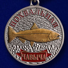 "Russian fun and joke ORDER МЕДАЛЬ for fishermen ""Chinook salmon"" fishing troops"
