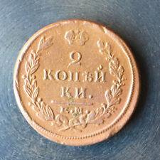 1822 - 2 KOPEKS OLD RUSSIAN IMPERIAL COIN - ORIGINAL
