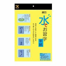 NEW Kuretake Inkless calligraphy  (Write with water) paper 3 sheets K37-10 F/S