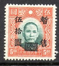 Central China 1942 $50.00/$5.00 Unwatermarked Black Box MNH  H260