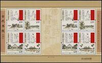 China PRC 2009-27 Hist. Akademien Architektur Lehrer 4109-4112 Kleinbogen MNH