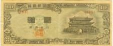 South Korea 10 Hwan 1953 ~P-16 ~ Pagoda { 105 } Nice Extremely Fine Note