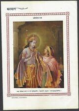 """Sri Sita Ram 7""""x9"""" 1930 Hindu Print Gita Press India"""