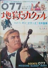 AGENT 077 MISSION BLOODY MARY Japanese B2 movie poster 1966 KEN CLARK