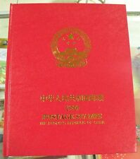 China Stamp 1990 Yearly Stamp Album Whole Year 20 sets of Stamps + 3 S/S MNH