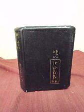 1988 Korean Bible