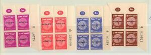 Israel D 1-4, 1951, Plattenbloecke, postfrisch, #n974