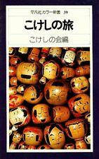 JAPANESE KOKESHI DOLL BOOK JOURNEY of KOKESHI 1976 Japan wooden doll