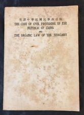 1940 英譯中華民國民事訴訟法 The Code Of Civil Procedure Of China and Law Of Judiciary book