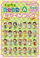 Nintendo 3DS Animal Crossing New Leaf Design Guide Book 1 Japan