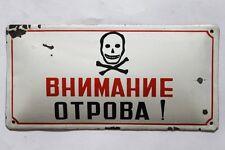 RARE Bulgarian ATTENTION POISON Skull Crossed Bones Metal Enamel Plate Sign