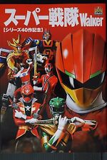 JAPAN Super Sentai Walker (Book)