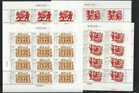 China 2020-3 中國剪紙 II FULL S/S  Chinese Paper Cut stamps
