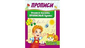 Children's Russian Books Kids Прописи Учимся писать прописные буквы