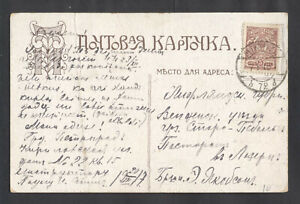 11635 Russia(Livland),1917,New year greatings card from Petrograd to Lezern in