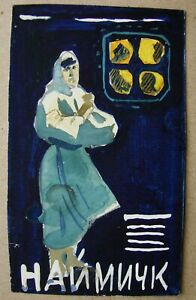 Russian Ukrainian Soviet Painting portrait girl sketch movie poster 1974y