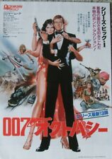 James Bond 007 Japan chirashi flyer (Octopussy) Roger Moore