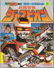 1980s VINTAGE ANIME JUSPION JAPAN BOOK POPY CHOGOKIN SENTAI BANDAI MEGA RARE!!!