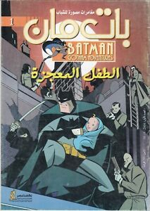 EGYPT Arabic Comics BATMAN Magazine مجلة بات مان  VOL. 1 - 2004