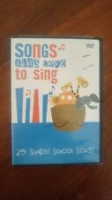 Songs Kids Love to Sing - 25 Sunday School Songs DVD R0