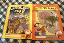 MIXED LOT of 2 Jewish Children's books Hebrew workbooks Tal Am Heritage