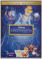 Cinderella (Special Edition) [DVD] [Region 2] Language: Greek. English