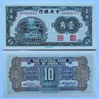 CHINA 10 cents 1931, P-202. Sin circular UNC.
