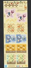 Japan stamps 2017 SC#4140  Traditional Design Series No.3 ,  mint, NH