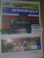 Newspaper 1 Shakhtar Donetsk - Werder Bremen Germany 2008-2009 UEFA CUP FINAL