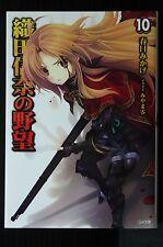 JAPAN Mikage Kasuga, Miyama-Zero novel: Ambition of Nobuna Oda/Yabou 1~10 set