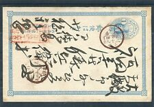 Dekorative Ganzsache Japan 1 Sen - b1244
