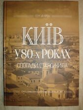 JUDAICA JEWISH photos book Kiev in the 80s of the 19th century