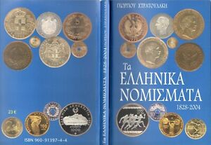 GREECE. CATALOGUE OF GREEK COINS, YEARS : 1828 - 2004 by GEORGE STRATOUDAKIS.