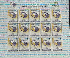 Saudi Arabia Mecca Makkah Capital of Islamic Culture Kaaba SC#1362Full Sheet MNH