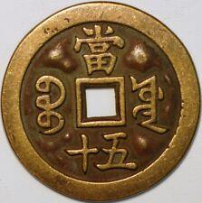50 Cash ND 1851 Hsien-Feng Patterns Pn64 cast Brass Boo-ji China Empire