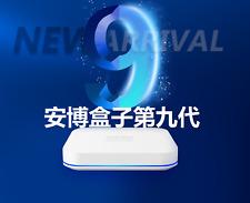 More details for 2021国际版安博盒子第九代 unblock tech tv box 한국,日本 香港 ubox9  4g/64g 2.4g+5g wifi