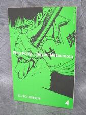 TAIYO MATSUMOTO TAIYOU PING PONG B-4 Manga Comic Shinsou Book Japan FREESHIP *