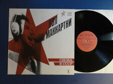 Paul mcCartney choba B CCCP russe LP EX +/EX + +