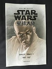 STAR WARS BD CHINOIS CHINESE YODA DARTH VADER LUCAS COMIC BOOK JEDI 4