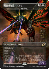 Battra, Terror of the City - Dirge Bat - Foil - JP Alternate Art x1 - Ikoria: La