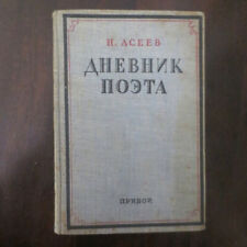 1929 Дневник Поэта- Николай Асеев; Poet's Diary- Nikolai Aseev; Russian Futurism