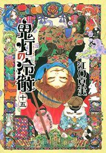 Hozuki's Coolheadedness (Hozuki no Reitetsu) vol.15 Comics Natsumi Eguchi NEW