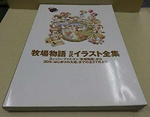 Harvest Moon series Art book: Official Illustration book
