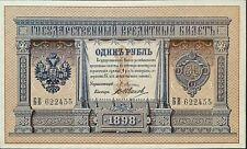 More details for 1898 russia, 1 ruble bank note, p-1a, pleske, gau